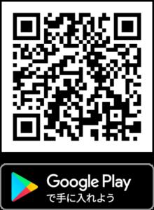 Google Playで手にれよう CLINICS