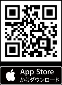 AppStoreからCLINICSをダウンロード