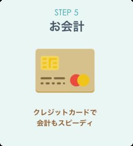 STEP5:お会計